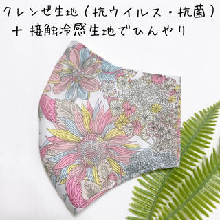 インナーマスク マスクカバー リバティ クレンゼ 抗ウイルス 抗菌(その他)