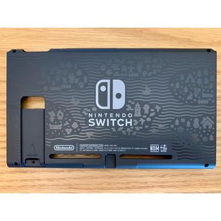 ニンテンドースイッチ(Nintendo Switch)のNintendo Switch 本体専用 背面パネル あつまれどうぶつの森(その他)