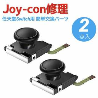 【2個セット】任天堂Switch Joy-Con ジョイコン 修理パーツ(家庭用ゲーム機本体)