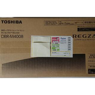 トウシバ(東芝)の東芝レグザタイムシフトマシン DBR-M4008(ブルーレイレコーダー)
