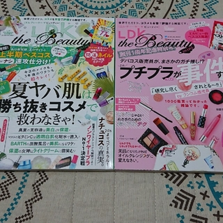 LDK the beauty mini 2冊セット(美容)