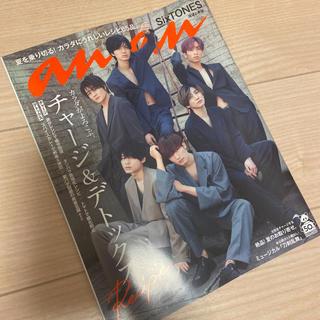 SixTONES anan 表紙(アイドルグッズ)