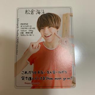 松倉海斗 川崎皇輝 カレンダーカード カレカ(アイドルグッズ)