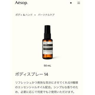 イソップ(Aesop)のイソップ ボディスプレー14  送料込(制汗/デオドラント剤)