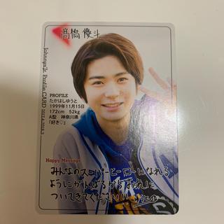 髙橋優斗 寺西拓人 カレンダーカード カレカ(アイドルグッズ)