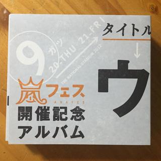 ウラ嵐マニア(その他)