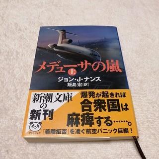 メデュ-サの嵐 上巻(文学/小説)