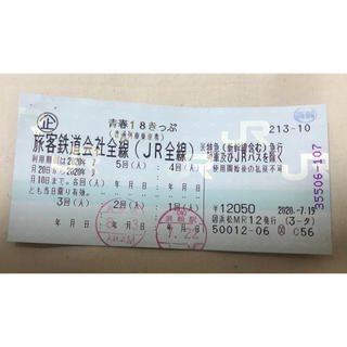 ジェイアール(JR)の★ ☆ ★ 青春18きっぷ  残り3回分 ★ ☆ ★(鉄道乗車券)