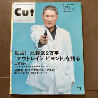CUT 北野武 ビートたけし(アート/エンタメ/ホビー)
