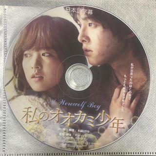 私のオオカミ少年 DVD 映画 (韓国/アジア映画)