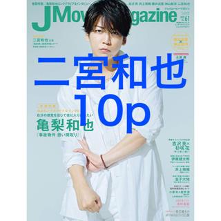 J Movie Magazine 二宮和也 10p(アイドルグッズ)