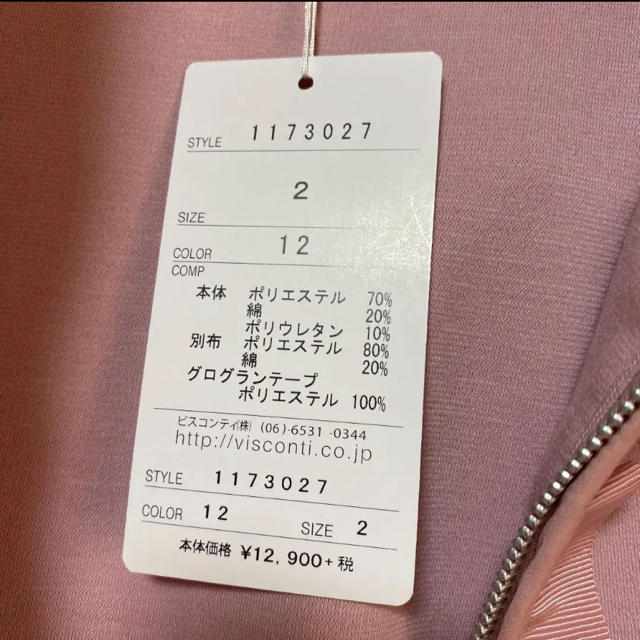 GALLERY VISCONTI(ギャラリービスコンティ)のグログランテープつきジップアップフードつきジャンバー ギャラリービスコンティ新品 レディースのジャケット/アウター(ノーカラージャケット)の商品写真