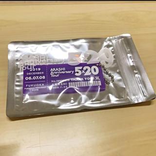 アラシ(嵐)の嵐 福岡限定 紫 5×20(アイドルグッズ)