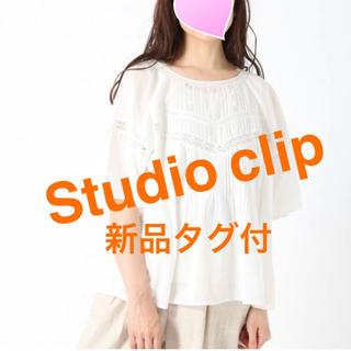 スタディオクリップ(STUDIO CLIP)の新品タグ付 コットンボイルリバーレース半袖ブラウス スタジオクリップ(シャツ/ブラウス(半袖/袖なし))