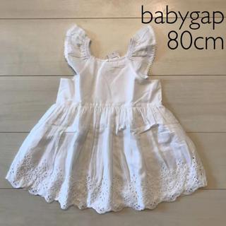 babyGAP - babygap アイレット刺繍ワンピース 80cm