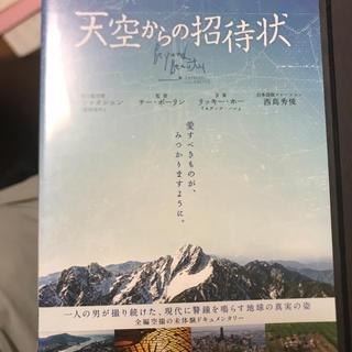 天空からの招待状(韓国/アジア映画)