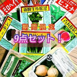 9点セット 野菜の種 ハーブの種 有機種子 固定種 エディブルフラワー(野菜)