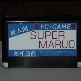 ファミリーコンピュータ(ファミリーコンピュータ)のfc super maruo(家庭用ゲームソフト)