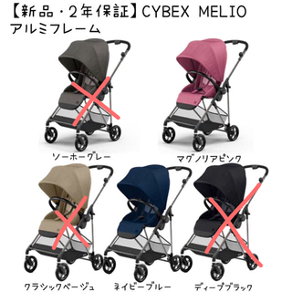 cybex - 【新品・2年保証付】Cybex サイベックス メリオ アルミフレーム