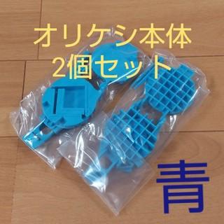 バンダイ(BANDAI)のバンダイ オリケシ本体 青 2セット 新品未使用(知育玩具)