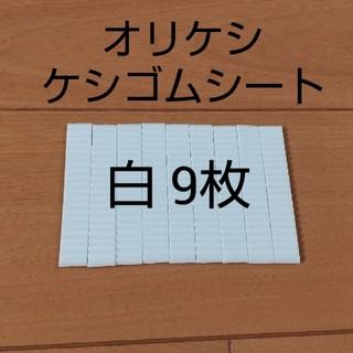 バンダイ(BANDAI)のバンダイ オリケシ ケシゴムシート 白色 9枚(知育玩具)