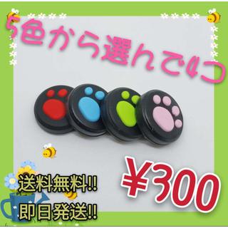 Switch / Switch lite スティックカバー肉球 四個!(家庭用ゲーム機本体)