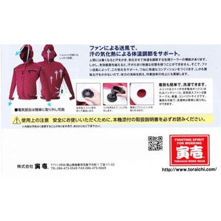 トライチ(寅壱)の♪寅壱クールジャケット未使用品Lサイズ空調服♪(その他)