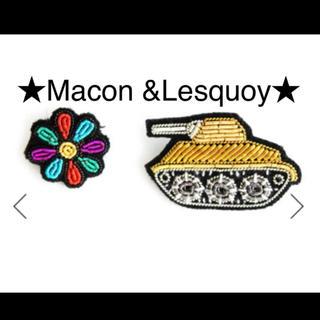 アッシュペーフランス(H.P.FRANCE)の①新品★Macon Lesquoy★戦車&花火★ブローチセット★マコン&レスコア(ブローチ/コサージュ)