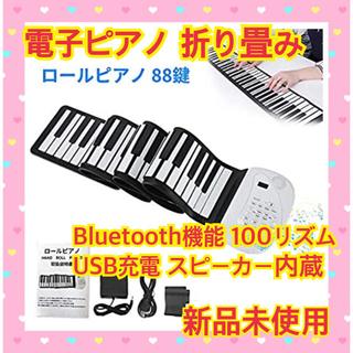ロールピアノ 88鍵盤 電子ピアノ キーボード  スピーカー 楽器 ピアノ 曲(電子ピアノ)