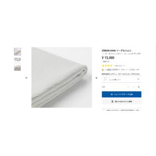 イケア(IKEA)のSÖDERHAMN ソーデルハムン コーナーセクションカバー ホワイト(ソファカバー)