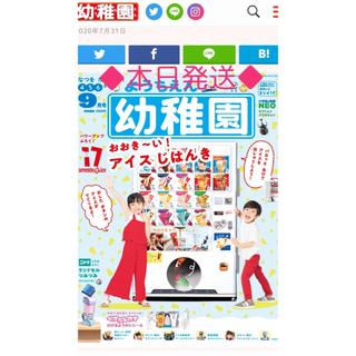 ☆本日発送!! 幼稚園 9月号 付録付き 新品未使用 (絵本/児童書)
