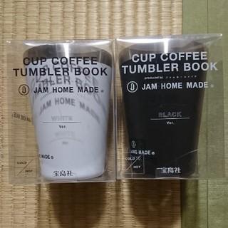 新品 2個セット ファミマ限定 コーヒータンブラー ステンレスタンブラー(タンブラー)