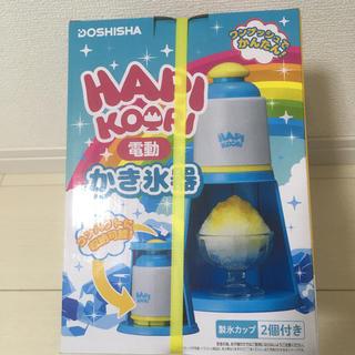 ドウシシャ - ドウシシャ かき氷器 電動 ハピコオリ バラ氷対応 製氷カップ2個付き ブルー