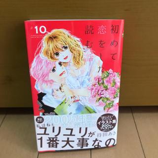 初めて恋をした日に読む話 10