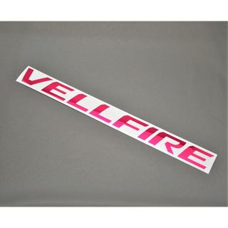 ヴェルファイア/VELLFIRE 20系/ANH20/ANH25 前期/後期