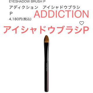 アディクション(ADDICTION)の【新品未使用】ADDICTION アディクショアイシャドウブラシP(ブラシ・チップ)