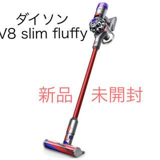 Dyson - Dyson V8 Slim Fluffy ダイソン コードレス掃除機 新品