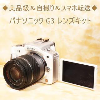 Panasonic - ★美品級&自撮り&スマホ転送★パナソニック G3 レンズキット