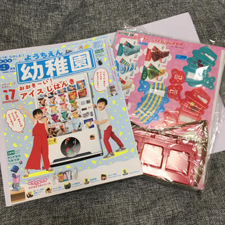 【新品】幼稚園9月号 セブンティーンアイス自販機(絵本/児童書)
