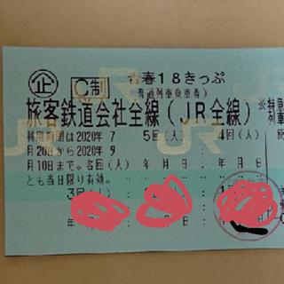 ジェイアール(JR)の青春18きっぷ  2回分 返却不要 即日発送(鉄道乗車券)