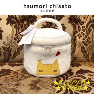ツモリチサト(TSUMORI CHISATO)の新品タグ付き tsumori chisato SLEEP バニティポーチ🐈❤️(ポーチ)