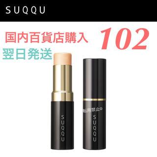 SUQQU - 新品♡ 限定 スック マルチ グロウ スティック 102 シャイニー ゴールド