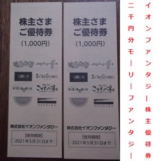AEON - 2千円分 イオンファンタジー 株主優待券 モーリーファンタジー 利用券