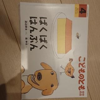 こどものとも年中向き 2017年 04月号(絵本/児童書)