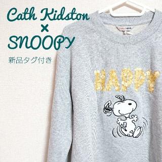 キャスキッドソン(Cath Kidston)のCath Kidston × SNOOPYクロップドスウェット (トレーナー/スウェット)
