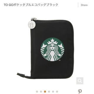 スターバックスコーヒー(Starbucks Coffee)のスタバ ポケッタブルエコバッグ 黒(エコバッグ)