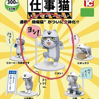 仕事猫 ミニフィギュアコレクション    ①ヨシ!(その他)