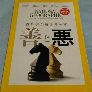 NATIONAL GEOGRAPHIC (ナショナル ジオグラフィック) 日本版(専門誌)