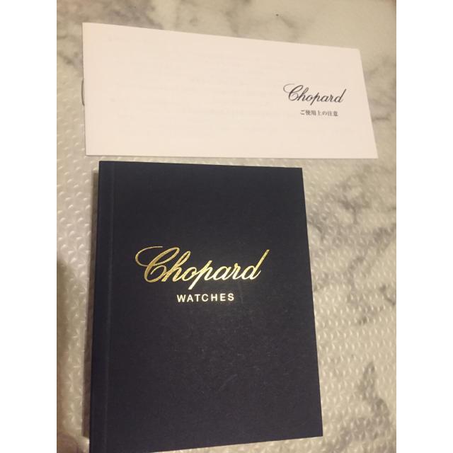 Chopard(ショパール)のショパール 国際証明 レディースのファッション小物(腕時計)の商品写真