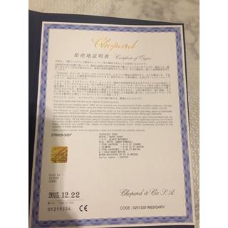ショパール(Chopard)のショパール 国際証明(腕時計)